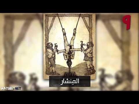 للتحميل أبشع أجهزة تعذيب التاريخ