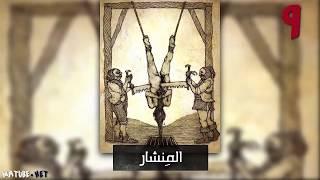 أبشع 10 أجهزة تعذيب في التاريخ !!