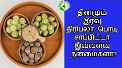 தினமும் இரவு திரிபலா பொடி சாப்பிட்டால் இவ்வளவு நன்மைகளா?(triphala in tamil)
