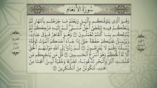 القرآن الكريم - الجزء السابع - بصوت القارئ ميثم التمار - QURAN JUZ 7
