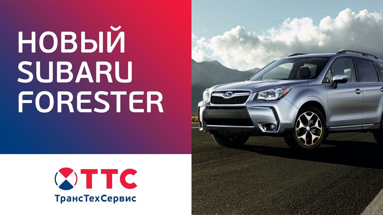 Обзор нового Subaru Forester