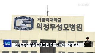 의정부성모병원 뇌센터 개설…전문의 16명 배치(서울경기…