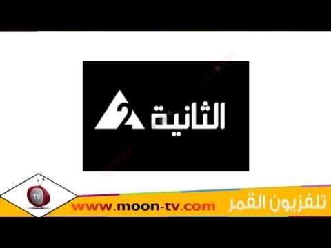 تردد قناة الثانية Althanya الفضائية على نايل سات thumbnail