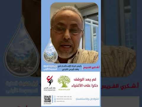 مسؤولية كل يمني ومحب لليمن تجاه مشروع الشجرة المباركة | أ. شكري الفريس رئيس لجنة الاستثمار في الوقف