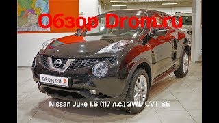Nissan Juke 2019 1.6 (117 л.с.) 2WD CVT SE - видеообзор