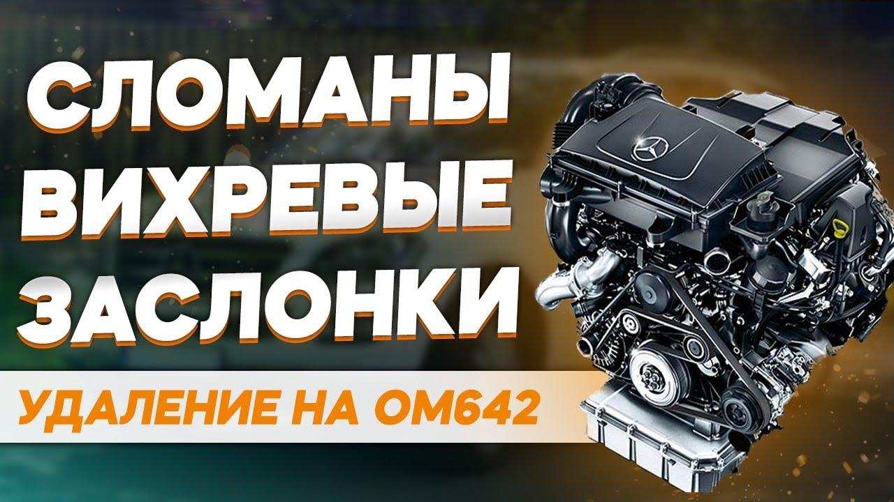 ремкомплект тяг впускного коллектора мерседес cdi 320