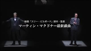 「HANGMEN(ハングマン)」京都公演 作:マーティン・マクドナー 翻訳:...