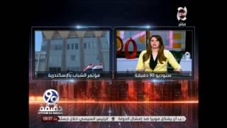 90 دقيقة - جيهان لبيب حوار عن مؤتمر الشباب تحت شعار