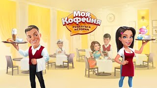 Начал играть в игру Моя кофейня рецепты и истории ( 1 часть )