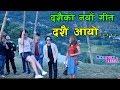 Dasain Tihar Song दशैं आयो तिहार आयो खाउला पिउला  Rajshukra Limbu, Anuka Rai, Shanti Sherma