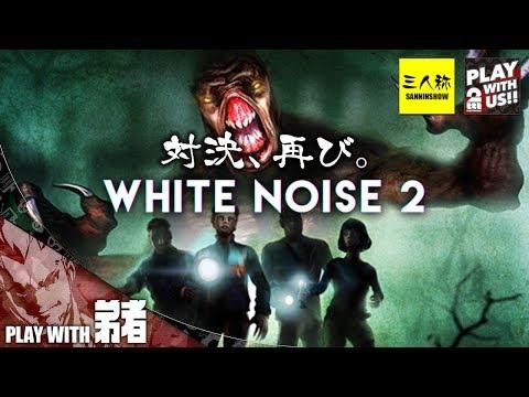 #1【ホラー】弟者,三人称+1の「White Noise 2」【2BRO.】