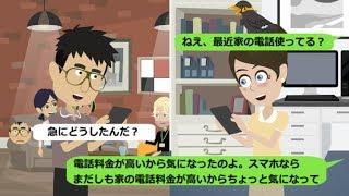 【LINE】旦那が家の電話から見知らぬ女性に電話?浮気と認めぬ夫に決定的証拠をつきつける!