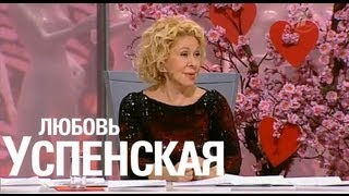 """""""Модный приговор"""" с Любовью Успенской (12.02.13)"""