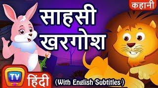 Cover images साहसी खरगोश (Daring Hare) - Hindi Kahaniya | Hindi Moral Stories for Kids | ChuChu TV