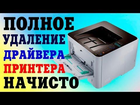 Как полностью удалить вручную драйвера на принтеры