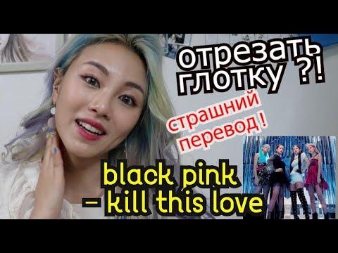 СТРАШНЫЙ Перевод Текст Песни 'KILL THIS LOVE' BLACK PINK-(ОТРЕЗАТЬ ВЕНУ?)블랙핑크 가사 해석 -кенха