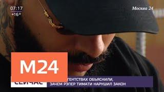 Смотреть видео В PR-агентствах объяснили, зачем рэпер Тимати нарушил закон - Москва 24 онлайн