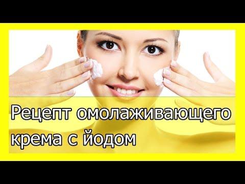 Рецепт омолаживающего крема с йодом