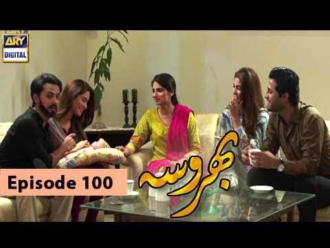 Bharosa - Episode 100 - 28th September  2017 - ARY Digital Drama