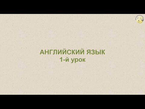 Видео на английском. Видео для тех, кто учит английский язык