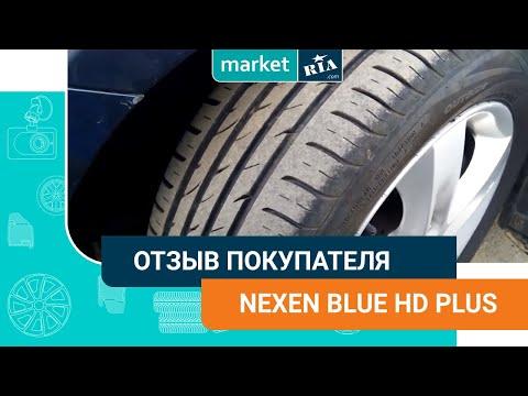 Отзыв Nexen Blue HD Plus | Летние шины