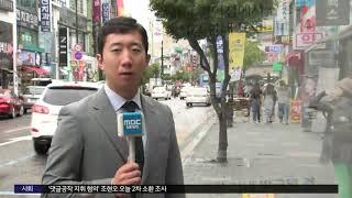 [대구MBC뉴스] 대출…