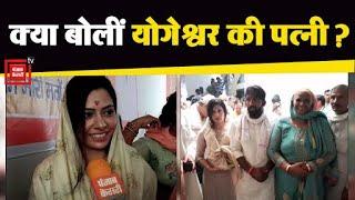 कैमरे पर आईं Yogeshwar Dutt की पत्नी और मां, कहा- बरोदा की जनता अपने बेटे को जिताए