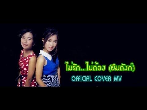 ไม่รัก...ไม่ต้อง (ยืมตังค์)  [OFFICIAL COVER MV]
