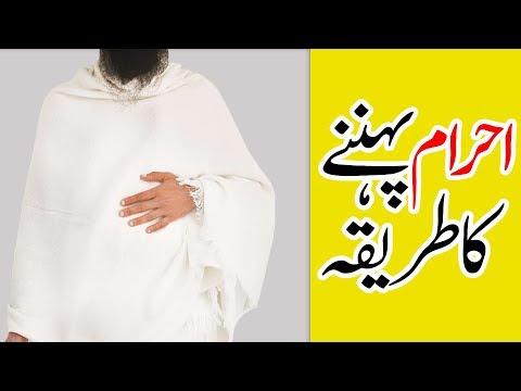 3d Animation Video | How to Wear Ihram | احرام  کا طریقہ | Ahram Bandhne Ka Tarika | Learn Hajj