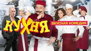 Музыка из СЕРИАЛА Кухня [ФируС]