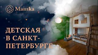 Смотреть видео Интерьер детской комнаты в Санкт-Петербурге онлайн