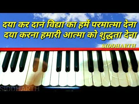 Daya kar daan vidya ka hamein parmatma dena - Kendriya Vidyalaya Prayer Harmonium