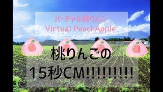 「[気だるさマックス]桃りんごのCM #VTuberCM提供」のサムネイル