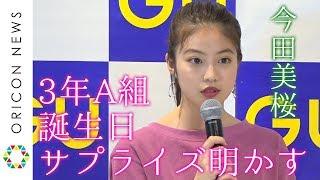 チャンネル登録:https://goo.gl/U4Waal 女優の今田美桜が14日、都内で...