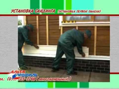Как обшить дом сайдингом пошаговая инструкция видео