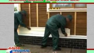 видео Фасадный сайдинг