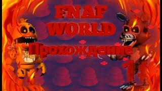 Фото Fnaf World прохождение хорошой концовки (начало)