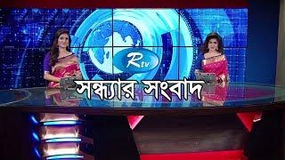 Rtv Sondhar Songbad সন্ধ্যার সংবাদ | ১৬ আগস্ট ২০১৯ | Bangla News | Rtv News