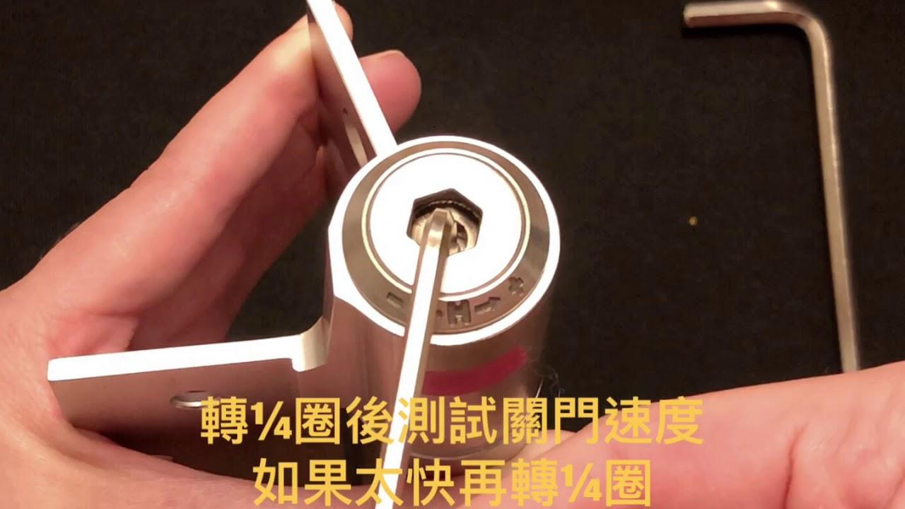 如何調整油壓自動關門器 - YouTube