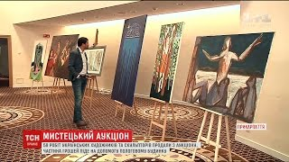 На Прикарпатті вперше відбувся мистецький аукціон