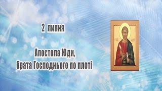 2 ЛИПНЯ - ПРАВОСЛАВНИЙ КАЛЕНДАР