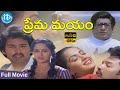 Prema Mayam Full Movie | Sivaji Ganesan, Radha, Ambika | A Jagannathan | Ilayaraja