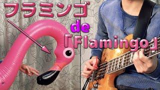 フラミンゴを使った音のみで米津玄師さんの「Flamingo」を弾いてみまし...