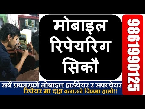 Mobile Repair Training in Nepal by Engineer trainied from India  9861990125