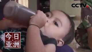 [今日亚洲]速览 吃惊!买不起奶粉 印尼夫妇咖啡喂养婴儿| CCTV中文国际