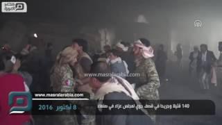 بالفيديو| مقتل82 شخصًا وإصابة 534 بقصف عزاء للحوثيين