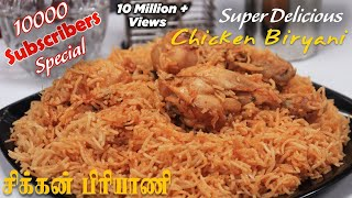 Chicken Biryani In Tamil | 1Kg | சிக்கன் வடி பிரியாணி | Chicken Vadi Biryani Recipe | Jabbar Bhai