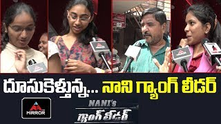 Nani's Gang Leader 2nd Day Public Talk | Gang Leader Movie Review | Karthikeya | Mirror TV