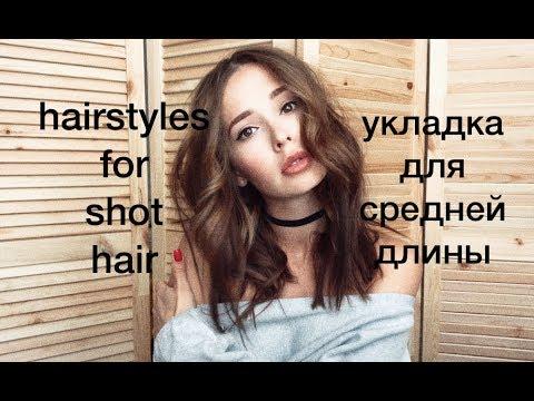 УКЛАДКА ДЛЯ СРЕДНЕЙ ДЛИНЫ | HAIRSTYLES FOR SHORT HAIR