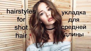 видео укладка на средние волосы